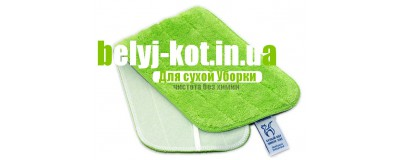 БК+ Насадка для сухой уборки(Швейцария) зеленая