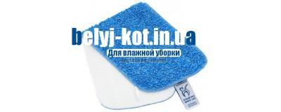 БК+ Насадка для влажной уборки(Швейцария) голубая