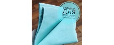 GreenWay Салфетка универсальная Aqua Magic Ujut