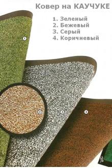 Ковер на каучуке( 60х90, 85х150, 120х180, 120х200)