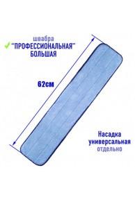 Насадка универсальная 62 см