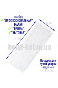 Насадка для сухой уборки Белый Кот