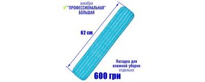 Насадка для влажной уборки 62 см