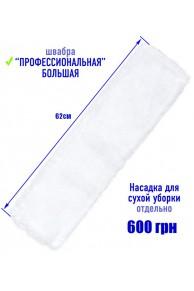 Насадка для сухой уборки 62 см